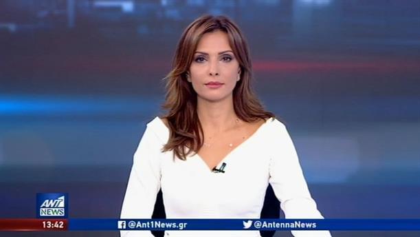 ANT1 NEWS 01-10-2019 ΣΤΙΣ 13:00