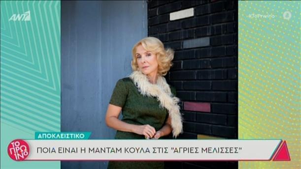 Η Ναταλία Τσαλίκη ως μαντάμ Κούλα στις «Άγριες Μέλισσες»