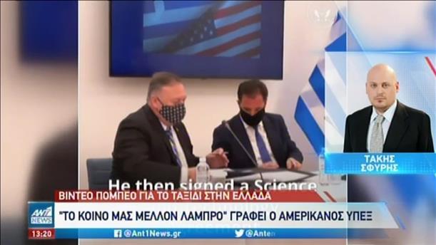 State Department: Βίντεο για το ταξίδι Πομπέο στην Ελλάδα