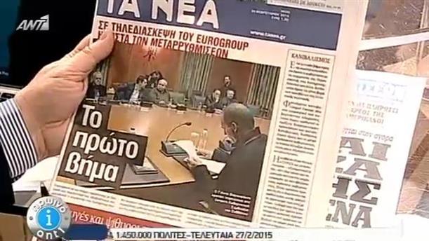 Εφημερίδες (24/02/2015)