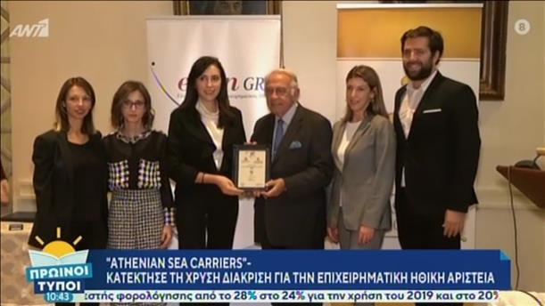 Athenian Sea Carriers: Χρυσή διάκριση για την επιχειρηματική ηθική αριστεία