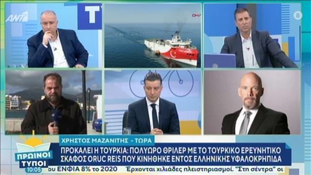 Εκτός ελληνικού FIR το τουρκικό ερευνητικό σκάφος Oruc Reis