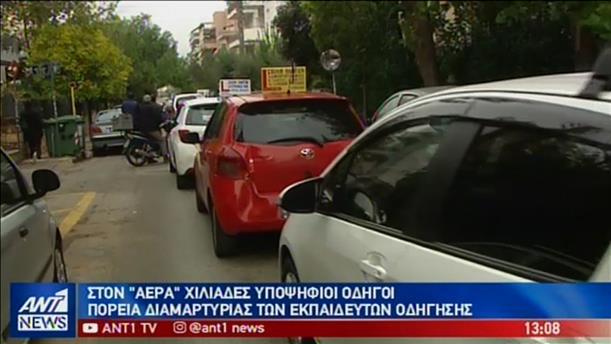 Πορεία στο κέντρο της Αθήνας από εκπαιδευτές οδηγών
