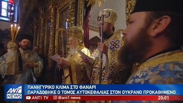 Παραδόθηκε ο Τόμος Αυτοκεφαλίας στην Ουκρανική Εκκλησία