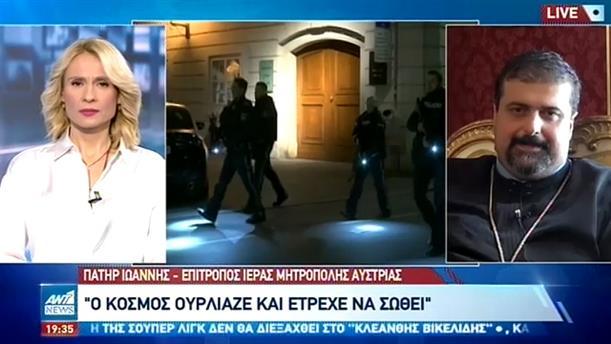 Έλληνας ιερέας περιγράφει στον ΑΝΤ1 σκηνές από το μακελειό στην Βιέννη