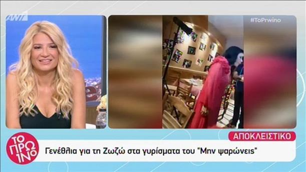 """Γενέθλια για τη Ζωζώ Σαπουντζάκη στα γυρίσματα του """"Μην Ψαρώνεις"""""""
