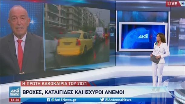 Κακοκαιρία σε πολλές περιοχές της Ελλάδας