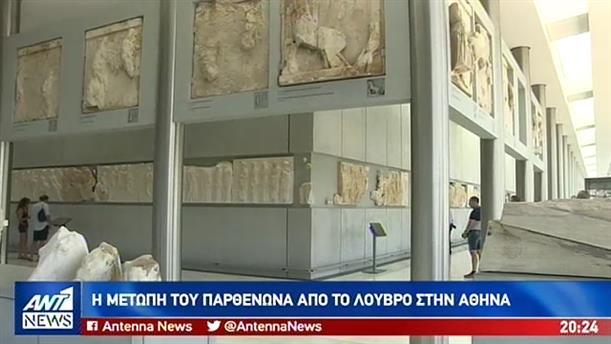 Επιστρέφει προσωρινά στην Ελλάδα μέρος της μετώπης του Παρθενώνα από το Λούβρο
