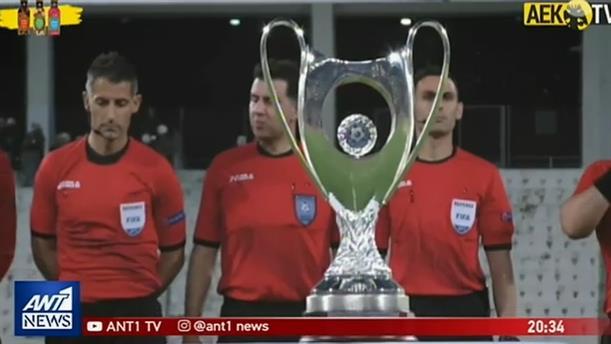 Βγήκαν τα ζευγάρια των ημιτελικών στο Κύπελλο Ελλάδας