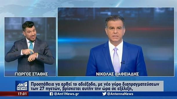 ANT1 NEWS 19-07-2020 ΣΤΗ ΝΟΗΜΑΤΙΚΗ