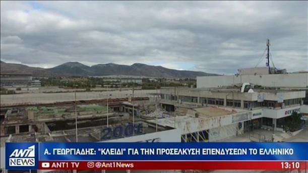 Τροχάδην για την επένδυση στο Ελληνικό μετά τις νέες αποφάσεις του ΚΑΣ