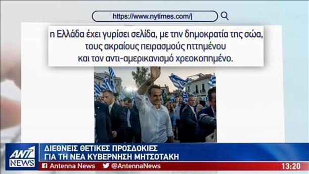 Συγχαρητήρια ηγετών στον Μητσοτάκη και οι αναφορές των διεθνών ΜΜΕ