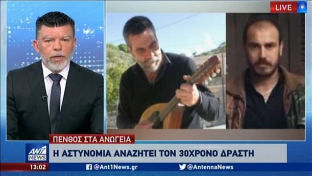 Διπλό φονικό στην Κρήτη