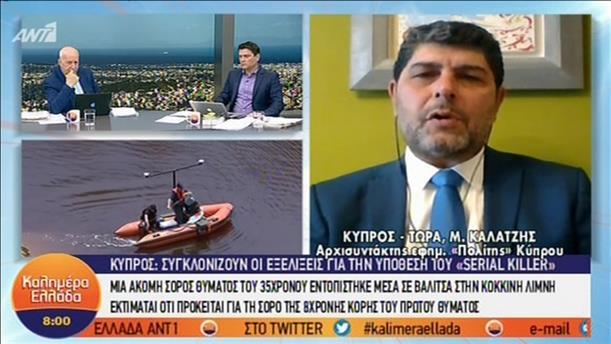 Συγκλονίζουν οι εξελίξεις για την υπόθεση του serial killer στην Κύπρο
