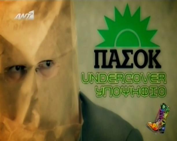 Ράδιο Αρβύλα - Νο1 - 17/04/2012