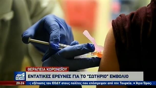 Κορονοϊός - Ελπίδες και εντατικές έρευνες για φάρμακα και εμβόλια