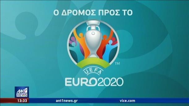 """""""Ο δρόμος προς το Euro 2020"""": Πρεμιέρα με αποκαλυπτικές συνεντεύξεις"""