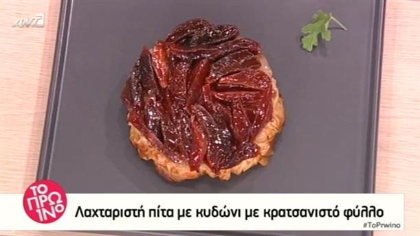 Λαχταριστή πίτα με κυδώνι και κρατσανιστό φύλλο