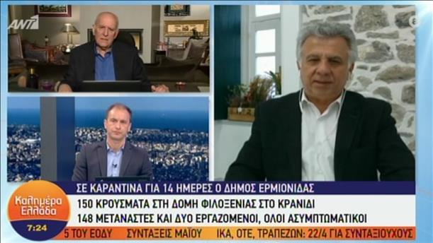 Ο δήμαρχος Ερμιονίδας στην εκπομπή «Καλημέρα Ελλάδα»