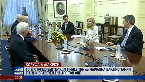 Τιμητική εκδήλωση για την Μαριάννα Βαρδινογιάννη στο Υπουργείο Εξωτερικών