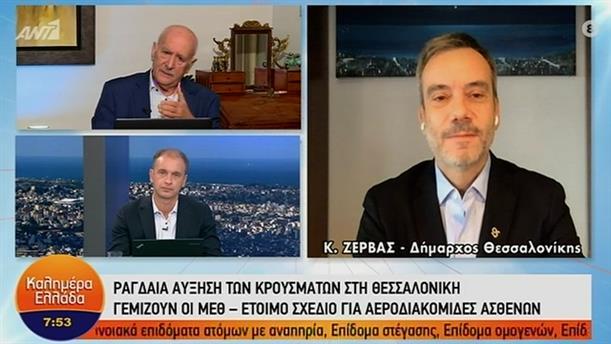 Κωνσταντίνος Ζέρβας – ΚΑΛΗΜΕΡΑ ΕΛΛΑΔΑ – 13/11/2020