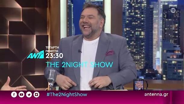 THE 2NIGHT SHOW - Τετάρτη και Πέμπτη