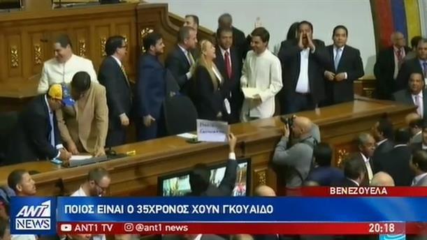 Ποιος είναι ο αυτοανακηρυχθείς Πρόεδρος της Βενεζουέλας