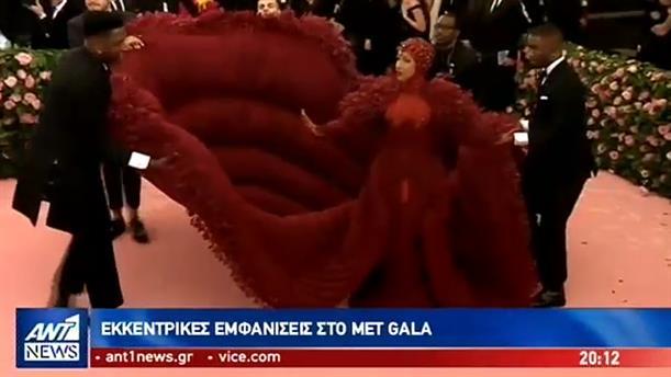 Το σόου της Lady Gaga και οι εκκεντρικές εμφανίσεις στο MET Gala