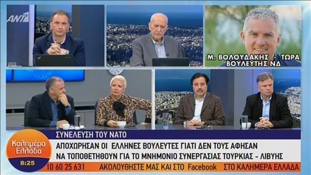Αποχώρησαν οι Έλληνες βουλευτές από τη συνεύλεση του ΝΑΤΟ
