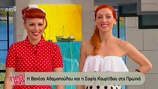 Βανέσα Αδαμοπούλου - Σοφία Κουρτίδου