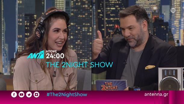 The 2Night Show – Πέμπτη 14/05