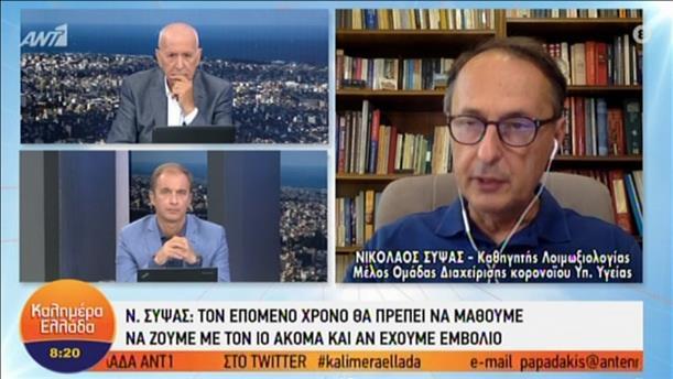 """Ο Νίκος Σύψας στην εκπομπή """"Καλημέρα Ελλάδα"""""""