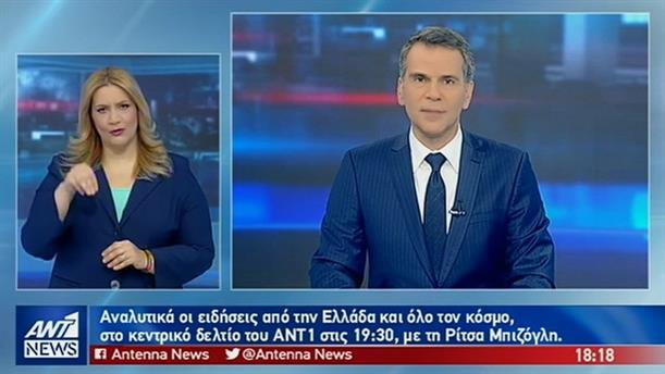 ANT1 NEWS 23-02-2019 ΣΤΗ ΝΟΗΜΑΤΙΚΗ
