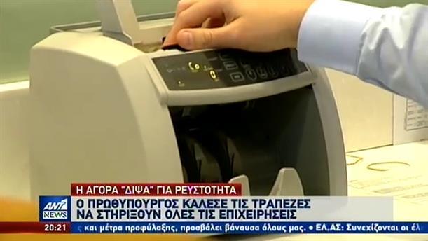 Κόντρα Κυβέρνησης-ΣΥΡΙΖΑ για την οικονομία