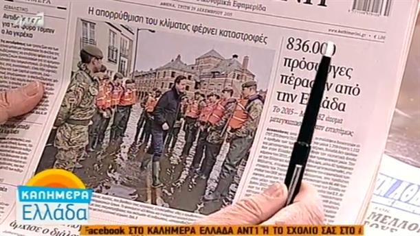 Εφημερίδες (29/12/2015)