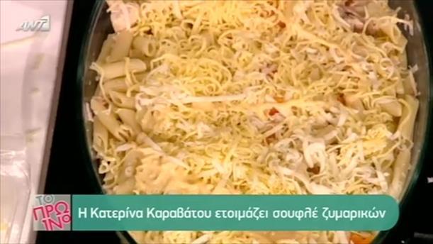 Σουφλέ ζυμαρικών