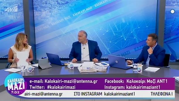 ΚΑΛΟΚΑΙΡΙ ΜΑΖΙ - 06/08/2019