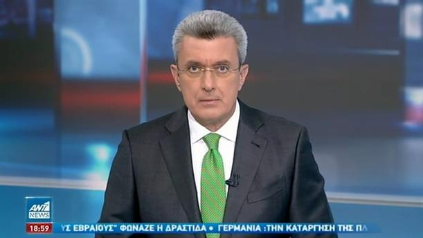 ANT1 NEWS 27-11-2020 ΣΤΙΣ 18:50