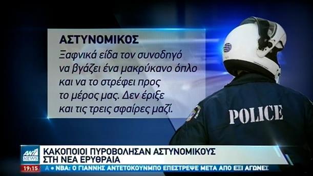 Επίθεση με καλάσνικοφ σε αστυνομικούς