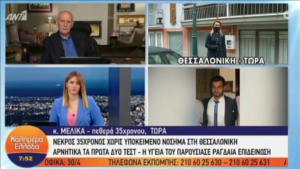 Η πεθερά του άτυχου 35χρονου στην εκπομπή «Καλημέρα Ελλάδα»