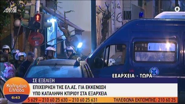 Επιχείρηση εκκένωσης υπό κατάληψη κτιρίου στα Εξάρχεια