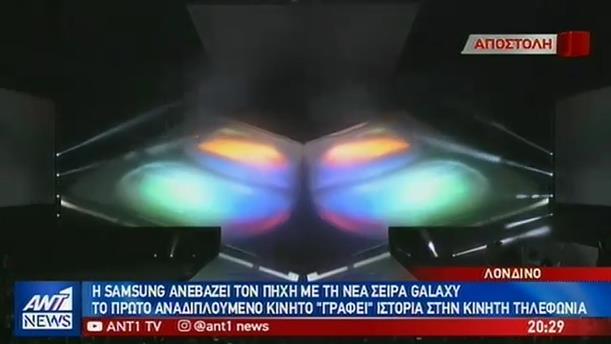 Η Samsung παρουσίασε τα νέα μοντέλα της σειράς Galaxy