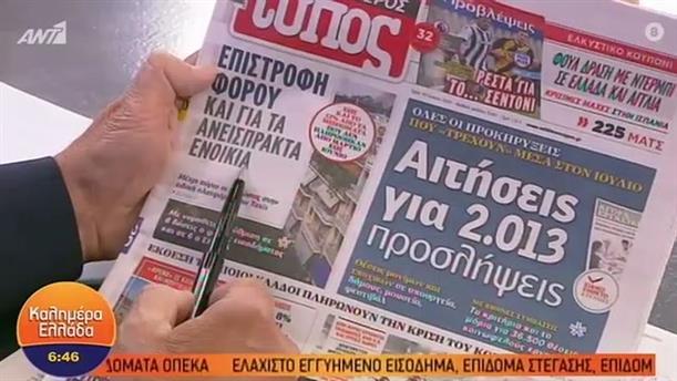 ΕΦΗΜΕΡΙΔΕΣ – ΚΑΛΗΜΕΡΑ ΕΛΛΑΔΑ - 30/06/2020
