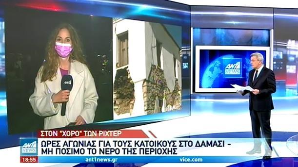 Ο ΑΝΤ1 στο Δαμάσι που «χτυπήθηκε» από τον σεισμό