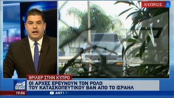Θρίλερ με κατασκοπευτικό όχημα στην Κύπρο