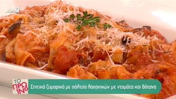 Σπιτικά ζυμαρικά με σάλτσα λαχανικών με ντομάτα και βότανα