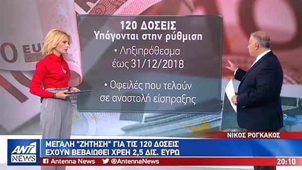 Μεγάλη ζήτηση για τις 120 δόσεις: έχουν βεβαιωθεί χρέη 2,5 δισ. ευρώ