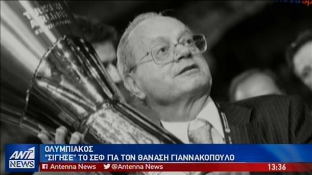 Θλίψη στο ευρωπαϊκό μπάσκετ για τον θάνατο του Θανάση Γιαννακόπουλου