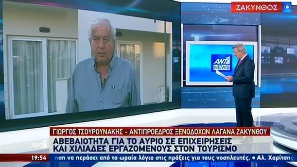 Τσουρουνάκης στον ΑΝΤ1:  χάνω 200000 ευρώ την εβδομάδα από ακυρώσεις διαμονής