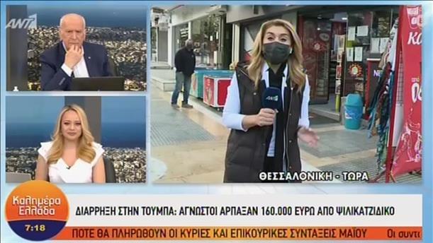 Θεσσαλονίκη: Διάρρηξη σε ψιλικατζίδικο στην Τούμπα